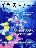 イラストノート no.11―描く人のためのメイキングマガジン 今、注目の50人 (Seibundo mook)