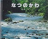 なつのかわ (日本傑作絵本シリーズ)