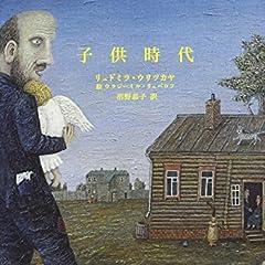 子供時代 (新潮クレスト・ブックス)
