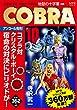 COBRA 10 地獄の十字軍 前編 (MFR(MFコミックス廉価版シリーズ))