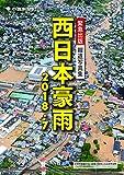 緊急出版・報道写真集 西日本豪雨2018・7 画像