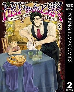 [T長]のしをちゃんとぼく 2 (ヤングジャンプコミックスDIGITAL)