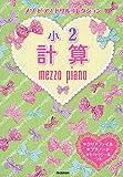 小2計算 (メゾピアノ ドリルコレクション)