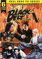 Black Belt Theatre: Primal Retribution Collection [並行輸入品]
