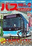 バスマガジンvol.82 (バスマガジンMOOK)