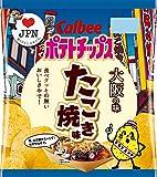カルビー ポテトチップスたこ焼き味 55g×12袋 (大阪府)