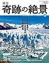 週刊奇跡の絶景 Miracle Planet 2017年31号 パタゴニア アルゼンチン【雑誌】