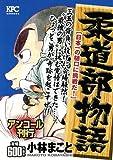 柔道部物語 日本一の樋口に挑戦だ! アンコール刊行 (講談社プラチナコミックス)