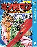 キン肉マンII世 究極の超人タッグ編 9 (ジャンプコミックスDIGITAL)