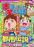 ちび本当にあった笑える話58 (ぶんか社コミックス)