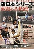 プロ野球日本シリーズ1950~2008—激闘の全軌跡 (B・B MOOK 637 スポーツシリーズ NO. 509)