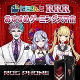 【Amazon.co.jp 限定】ASUS ROG Phone ZS600KL【日本正規代理店品】ゲーミングスマートフォン(SIMフリー)/8GB/128GB/802.11ad対応/冷却ユニット付属  ZS600KL-BK128S8