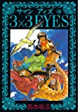 3×3EYES(10): 10 (ヤンマガKCスペシャル (306))