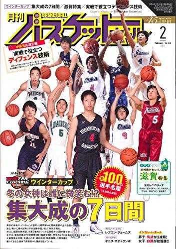 月刊バスケットボール 2017年 02 月号 [雑誌]の詳細を見る