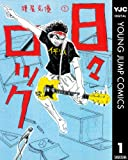 日々ロック 1 (ヤングジャンプコミックスDIGITAL)