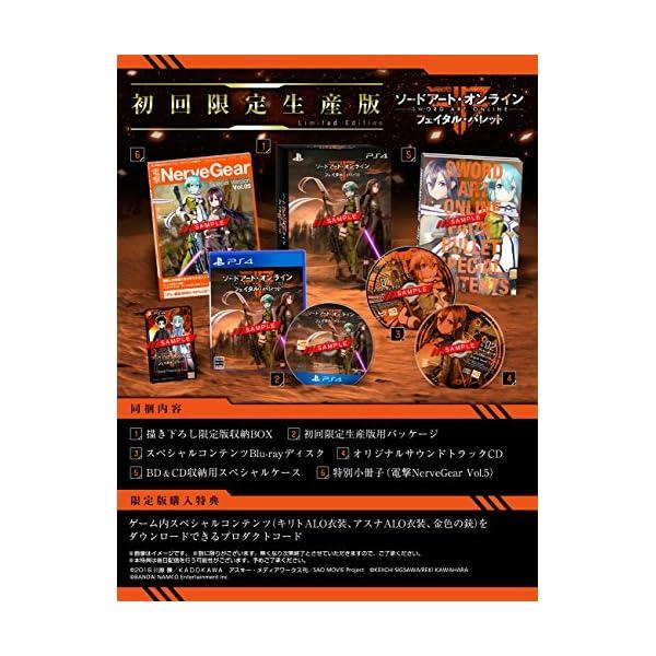 【PS4】ソードアート・オンライン フェイタル・...の商品画像