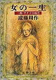 女の一生〈2部〉サチ子の場合 (新潮文庫) 画像
