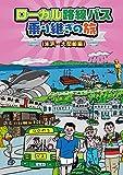 ローカル路線バス乗り継ぎの旅 米沢~大間崎編 [DVD]