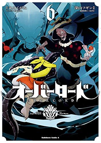 オーバーロード(6)<オーバーロード> (角川コミックス・エース)