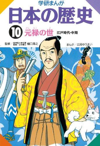 日本の歴史10 元禄の世 【Kindle版】