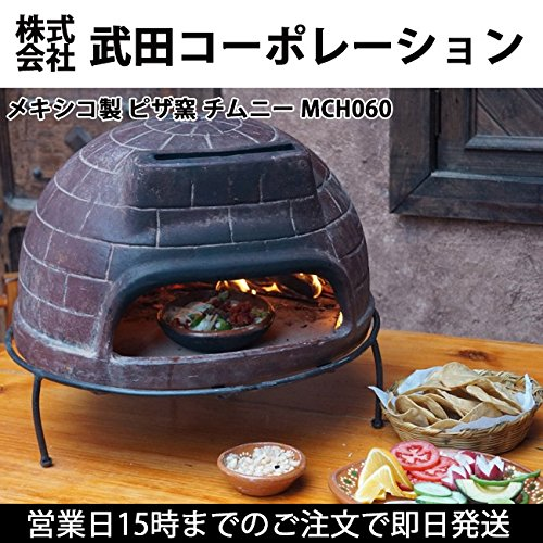 RoomClip商品情報 - 武田コーポレーション ピザ窯 メキシコ製 ピザ窯 チムニー MCH060 tkd-0001