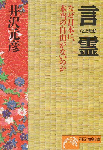 言霊―なぜ日本に、本当の自由がないのか (ノン・ポシェット)の詳細を見る