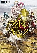 ライドンキング 第03巻