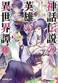 神話伝説の英雄の異世界譚 第01-09巻 [Shinwadensetsu Eiyu Isekaitan vol 01-09]