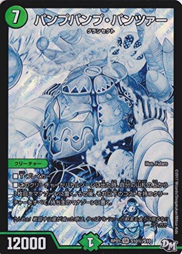 デュエルマスターズ/DMRP01/S10/秘/SS/パンプパンプ・パンツァー