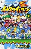 イナズマイレブン 7 (てんとう虫コロコロコミックス)