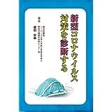 新型コロナウイルス対策を診断する (徳田 安春)