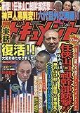 実話ドキュメント 2017年 10 月号 [雑誌]