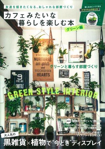 RoomClip商品情報 - カフェみたいな暮らしを楽しむ本 グリーン編 (Gakken Interior Mook)
