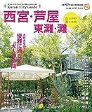 くるり西宮・芦屋・東灘・灘+山っかわ海っかわ (Kururi City Guide) 画像