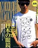 モード・オプティーク vol.30 これが日本の眼鏡 (ワールド・ムック 828)