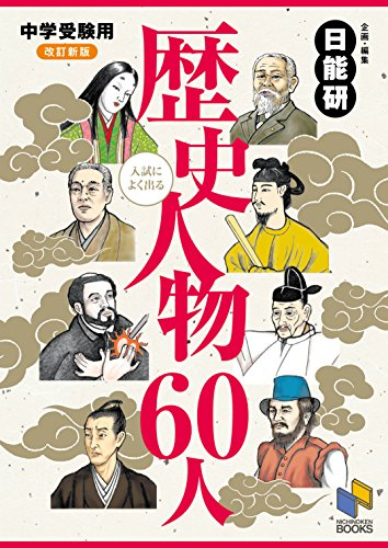 中学受験用 入試によく出る歴史人物60人 改訂新版: たのしく読んで、歴史につよくなる!