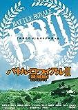 バトル・ロワイアル2 特別篇 REVENGE[DVD]