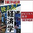 使える!経済学 (週刊東洋経済eビジネス新書No.194)