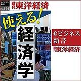 使える!経済学(週刊東洋経済eビジネス新書No.194)