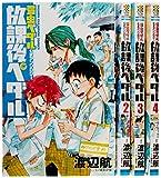 弱虫ペダル 公式アンソロジー 放課後ペダル コミック 1-4巻セット (少年チャンピオン・コミックス)