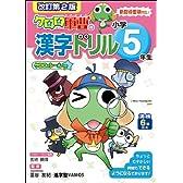 改訂第2版 小学5年生 ケロロ軍曹の漢字ドリル
