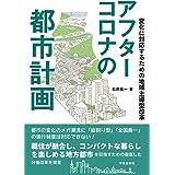 アフターコロナの都市計画: 変化に対応するための地域主導型改革