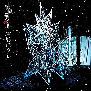 【早期購入特典あり】雪影ぼうし(DVD付)(MUSIC VIDEO盤)(ジャケットサイズステッカーA付)