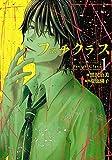 フェチクラス(1) (アクションコミックス)