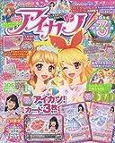 アイカツ!公式ファンブックFEVER(3) 2016年 02 月号 [雑誌]: ちゃお 増刊