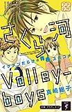 さくら河 Volley―boys プチデザ(5) (デザートコミックス)