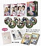 2度目の二十歳 DVD-BOX<プレミアムBOX>[DVD]