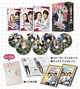 2度目の二十歳 DVD-BOX<プレミアムBOX> (8枚組:本編7枚+特典1枚)