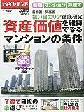 週刊ダイヤモンド別冊 2017年