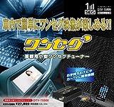車載用小型ワンセグチューナー  【マイクロSDで録画できる!】